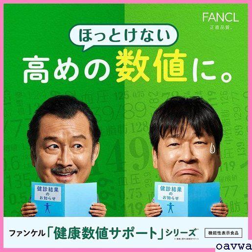 新品★nfucu ファンケル/ /ダイエット/サポート/体脂肪/サプリ 機能性 /1 約分 /内脂サポート/ FANCL 54_画像2