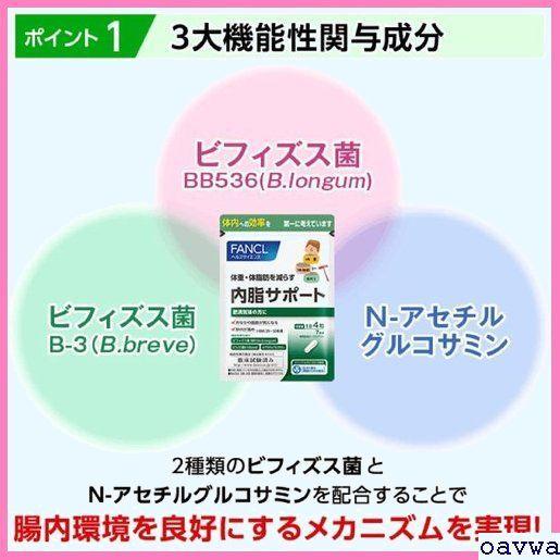 新品★nfucu ファンケル/ /ダイエット/サポート/体脂肪/サプリ 機能性 /1 約分 /内脂サポート/ FANCL 54_画像6