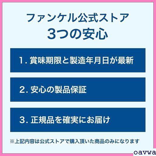 新品★nfucu ファンケル/ /ダイエット/サポート/体脂肪/サプリ 機能性 /1 約分 /内脂サポート/ FANCL 54_画像9