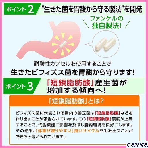 新品★nfucu ファンケル/ /ダイエット/サポート/体脂肪/サプリ 機能性 /1 約分 /内脂サポート/ FANCL 54_画像7