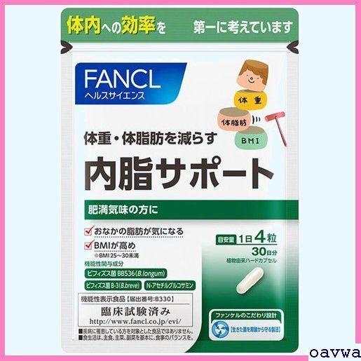 新品★nfucu ファンケル/ /ダイエット/サポート/体脂肪/サプリ 機能性 /1 約分 /内脂サポート/ FANCL 54_画像1