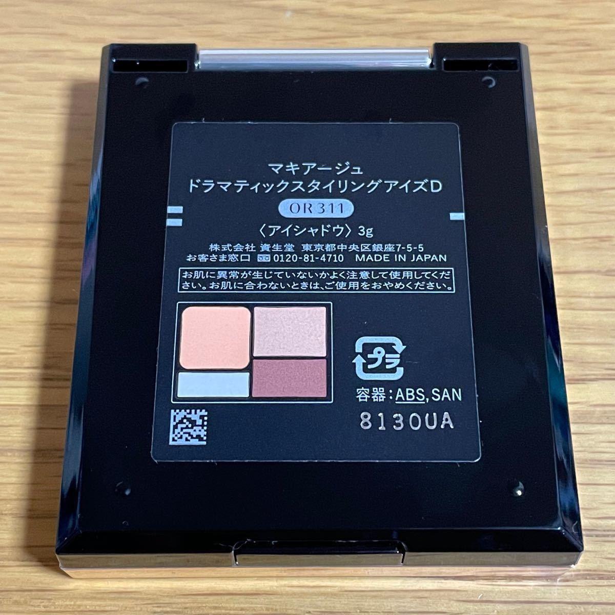 マキアージュ ドラマティックスタイリングアイズD OR311 オランジェット