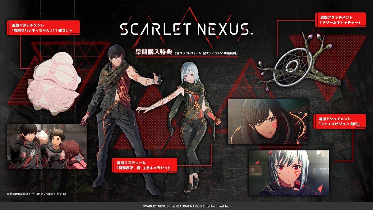 PS5 PS4 SCARLET NEXUS 早期購入特典DLCセット コード通知のみ [2]_画像1