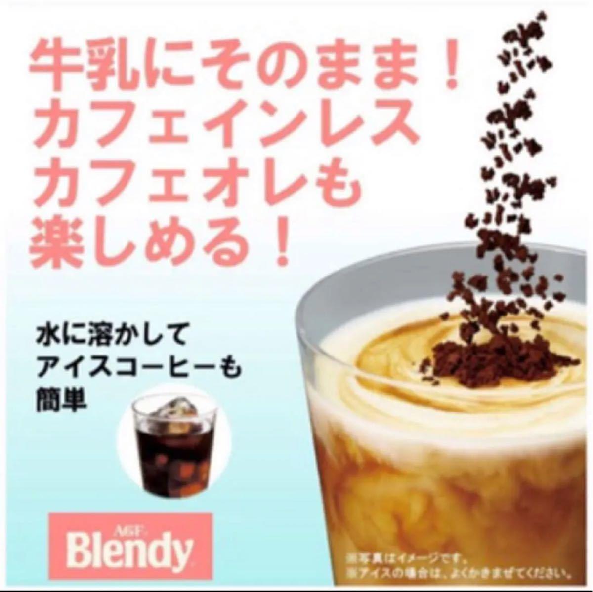 AGF  ブレンディ やすらぎのカフェインレス  32本入  3箱セット
