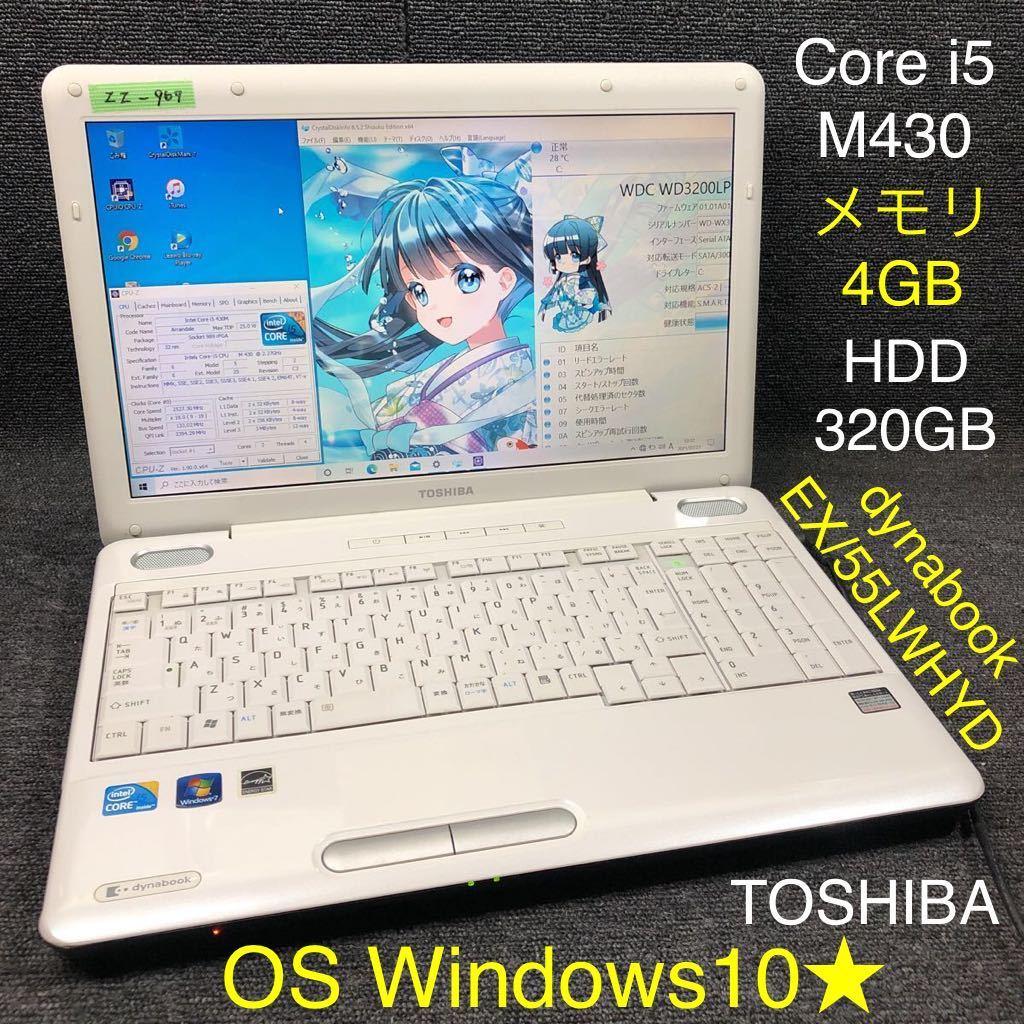 ZZ-967 激安 Windows10 ノートPC TOSHIBA dynabook EX/55LWHYD Core i5 M430 メモリ4GB HDD320GB Office 中古品