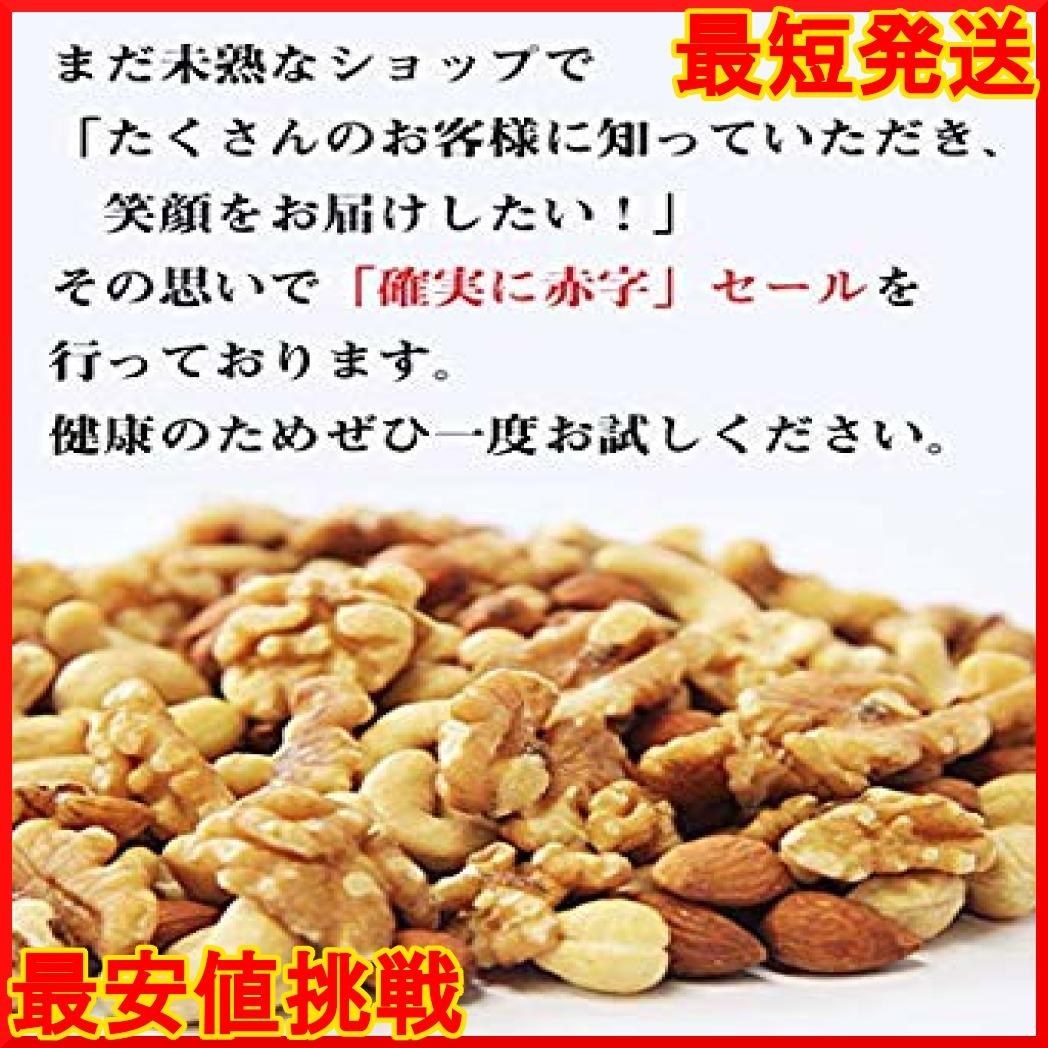ミックスナッツ 無添加 / 1kg / アメリカ直輸入 素焼き 無塩 オイルなし チャック袋(素焼き アーモンド、 素焼き カシ_画像2