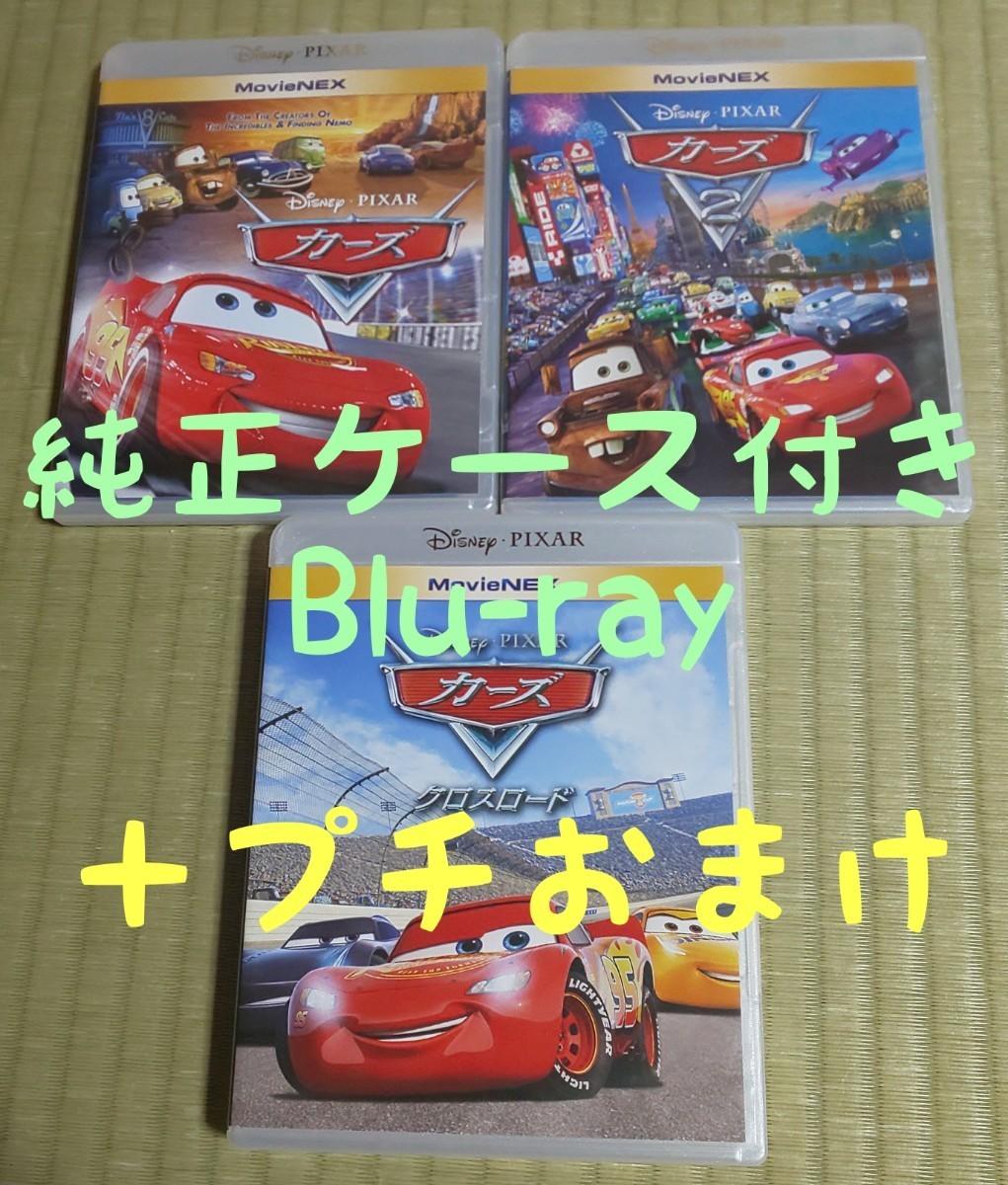カーズ カーズ2 カーズクロスロード Blu-ray ブルーレイ セット ディズニー MovieNEX ピクサー Pixar