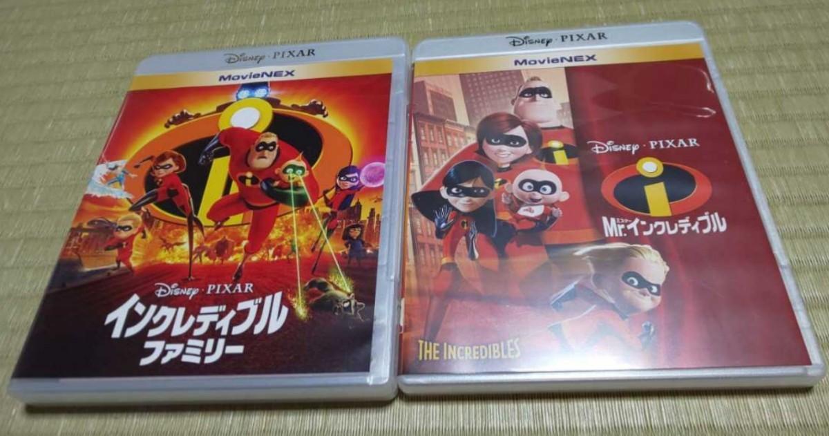 Blu-ray Mr.インクレディブル インクレディブルファミリー ディズニー MovieNEX ブルーレイ ピクサー セット