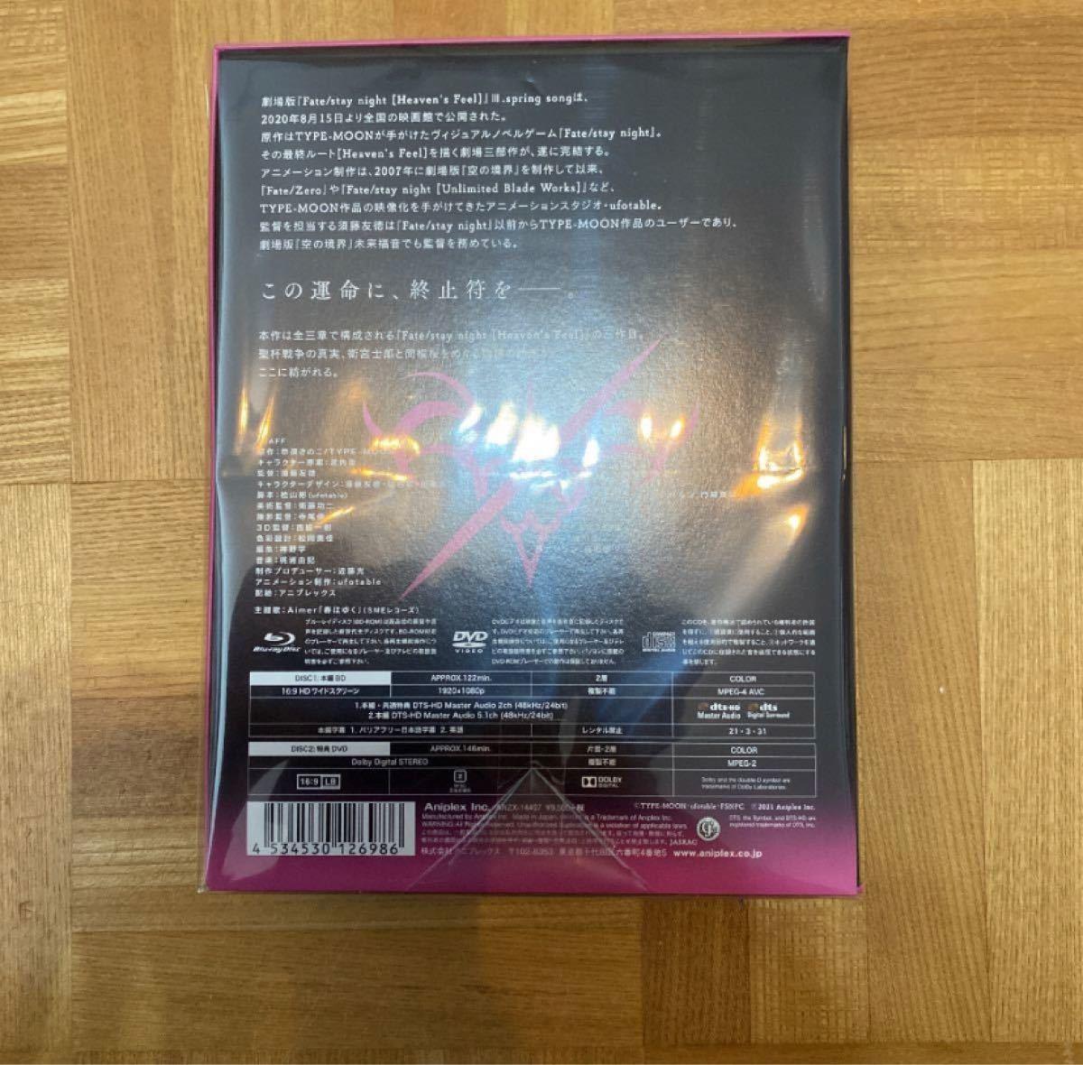 fate 完全生産限定版 ブルーレイ新品未開封