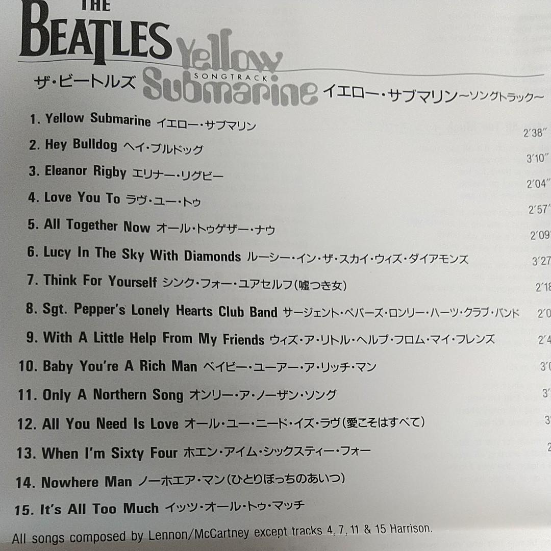 ザ・ビートルズ CD イエローサブマリン~ソングトラック~