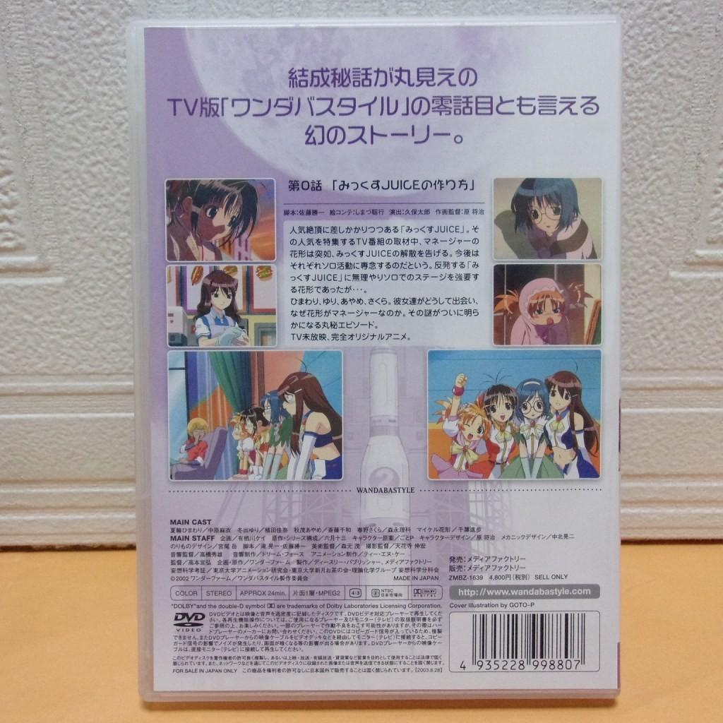【中古】(PS2) ワンダバスタイルDXみっくすパック ●SIMPLE2000シリーズ Ultimete Vol.11