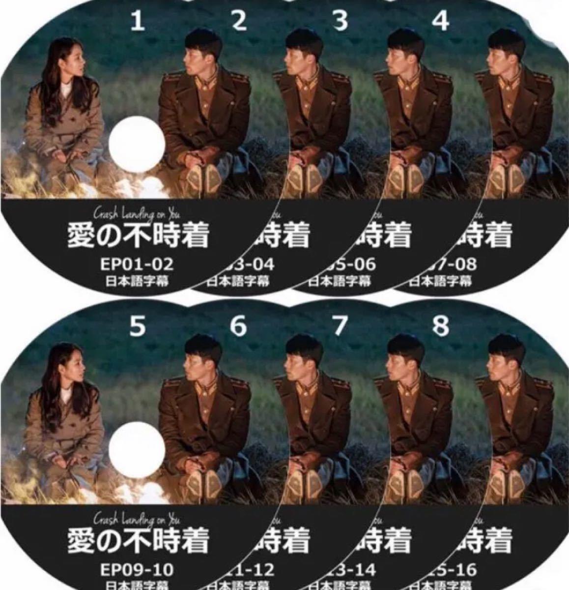 愛の不時着 DVD