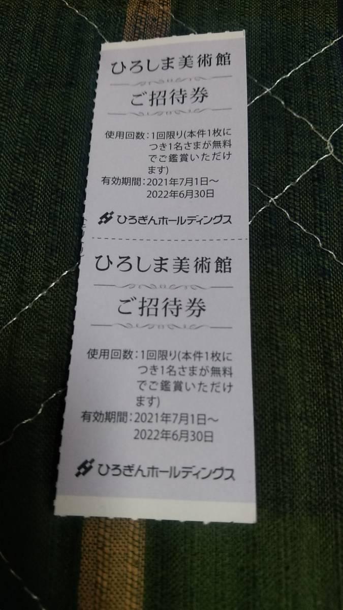 ◆即決◆送料無料◆ひろしま美術館 ご招待券 2枚 ひろぎん 株主優待 Tポイント払い可_画像1