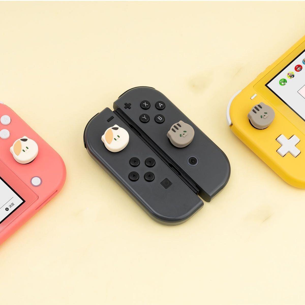 任天堂switch/switch liteジョイコンアナログスティックカバー4個セット ニンテンドースイッチJoy-Con保護