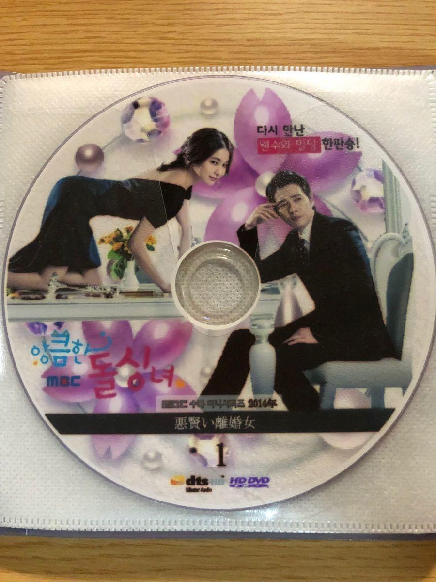 韓国ドラマ「悪賢い離婚女」DVD8枚