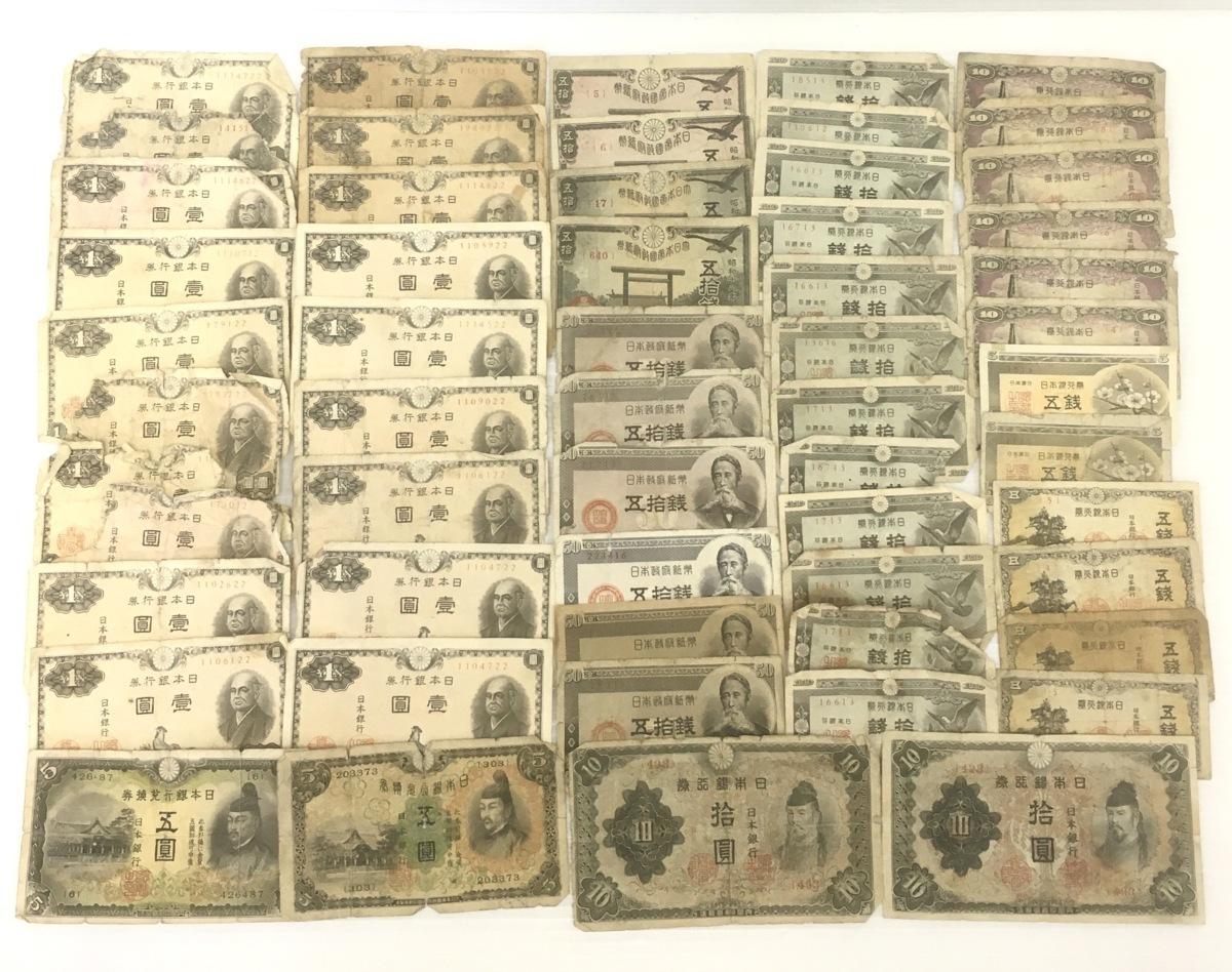 1円スタート◆◇まとめ 日本 紙幣 大量セット 旧紙幣 昭和 拾圓 五圓 壱圓 五拾銭 拾銭 五銭