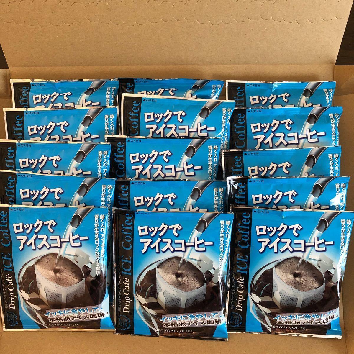 澤井珈琲 澤井コーヒー 本格派アイスコーヒードリップカフェ ドリップバッグコーヒー