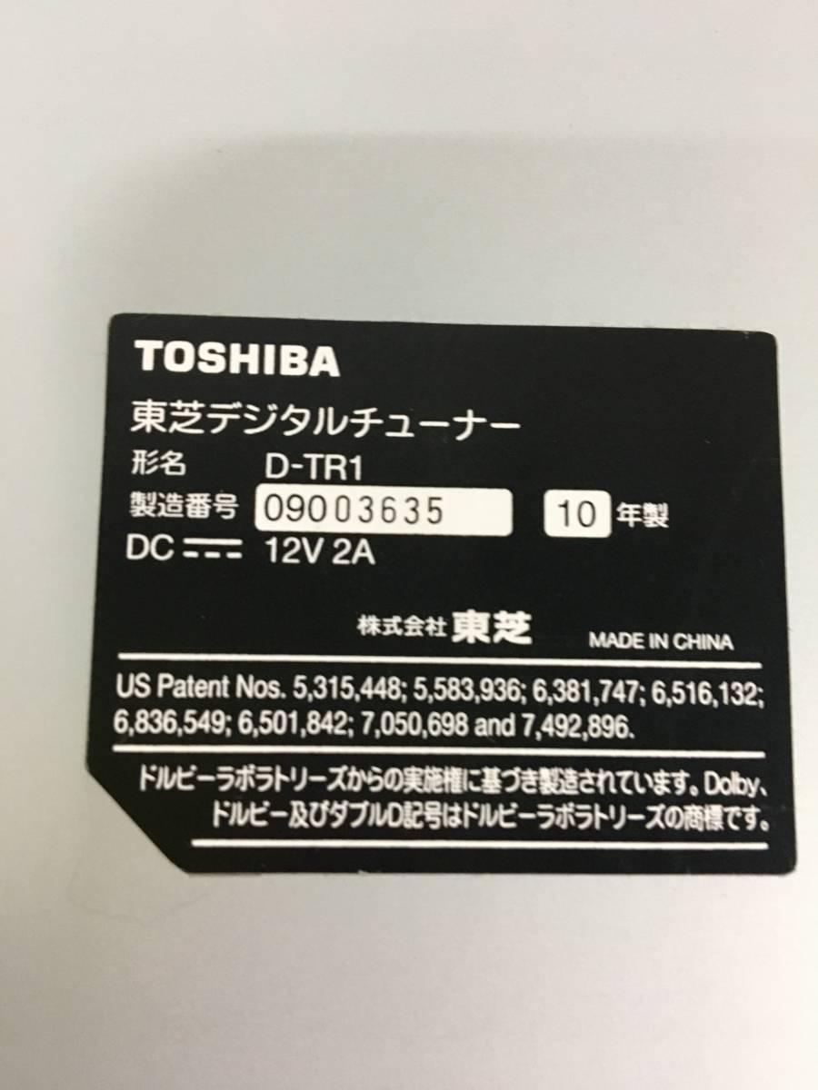 TOSHIBA 東芝 REGZA デジタルチューナー D-TR1 地上 BS 110度 CS デジタルハイビジョンチューナー コンパクト 2010年製 1-32_画像5