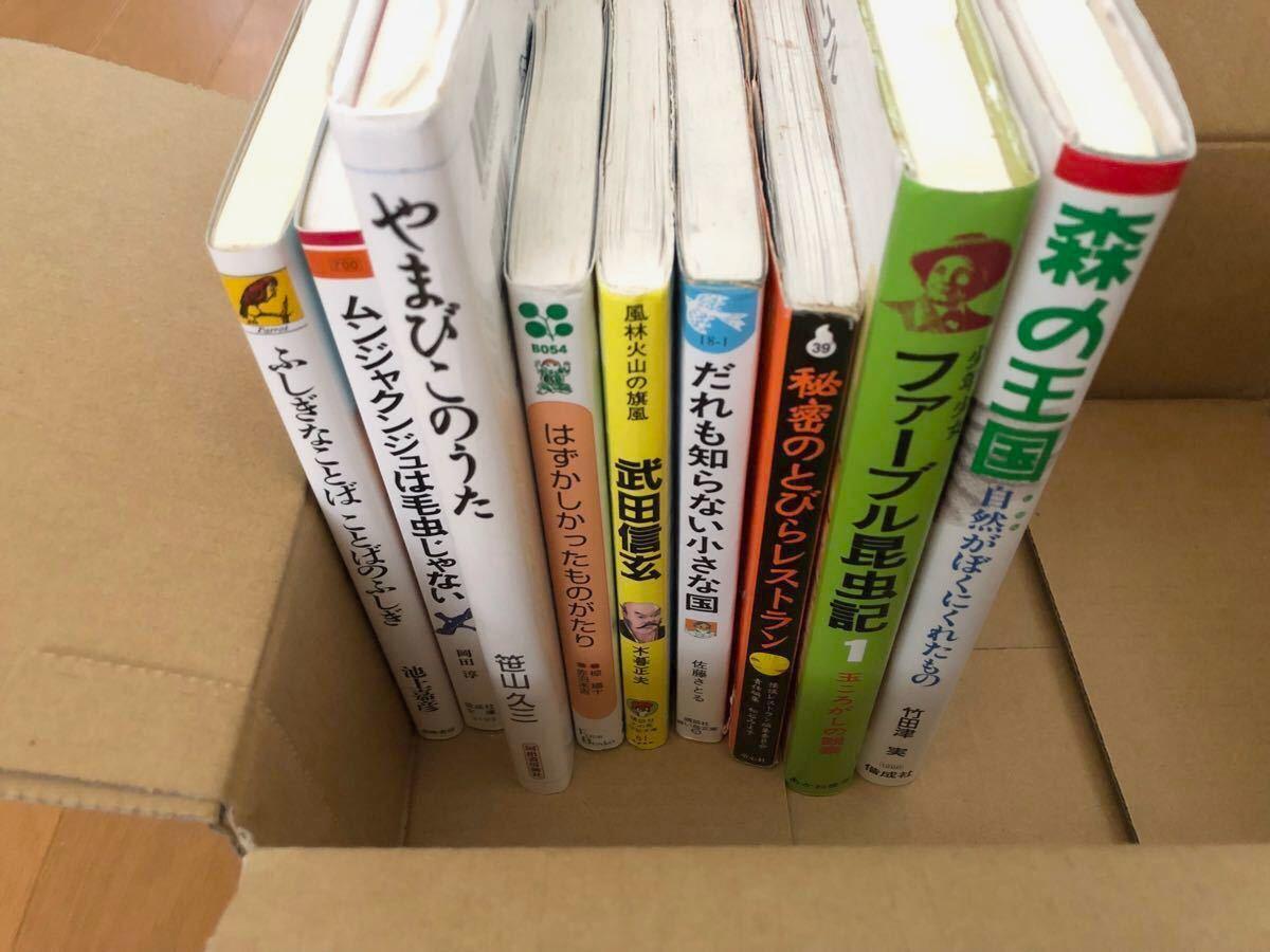 児童書  9冊まとめ売り