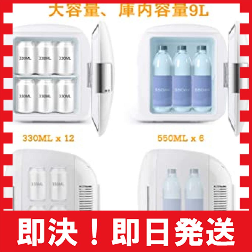 9L AstroAI 冷蔵庫 小型 ミニ冷蔵庫 小型冷蔵庫 車載冷蔵庫 冷温庫 9L 化粧品 小型でポータブル 家庭 車載 保温_画像2