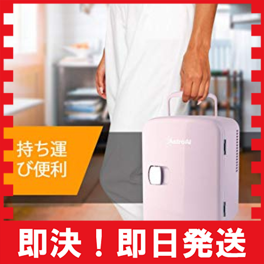02ピンク AstroAI 冷蔵庫 小型 ミニ冷蔵庫 小型冷蔵庫 冷温庫 4L 小型でポータブル 化粧品 家庭 車載両用 保温_画像5