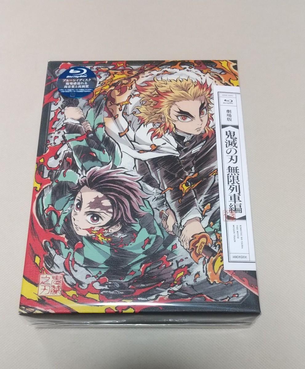 劇場版 鬼滅の刃 無限列車編 Blu-ray 完全生産限定版
