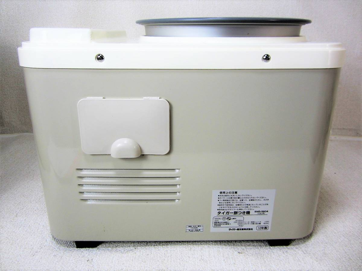 TIGER タイガー 魔法瓶 力じまん 餅つき機 SMG-3604 2升用 3.6L 動作品 箱付 説明書 (4048)