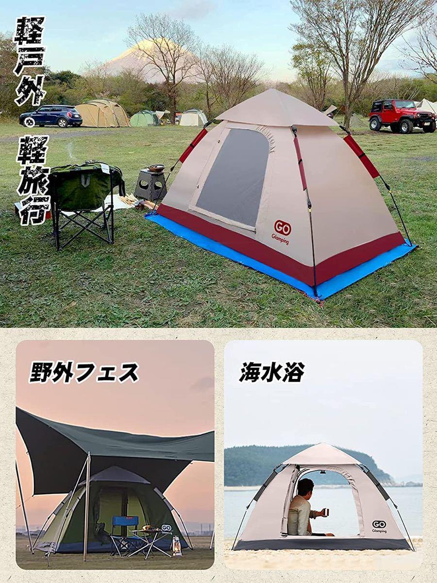 ワンタッチテント 1-2人用 【超簡単設営テント】二重層 通気 防水