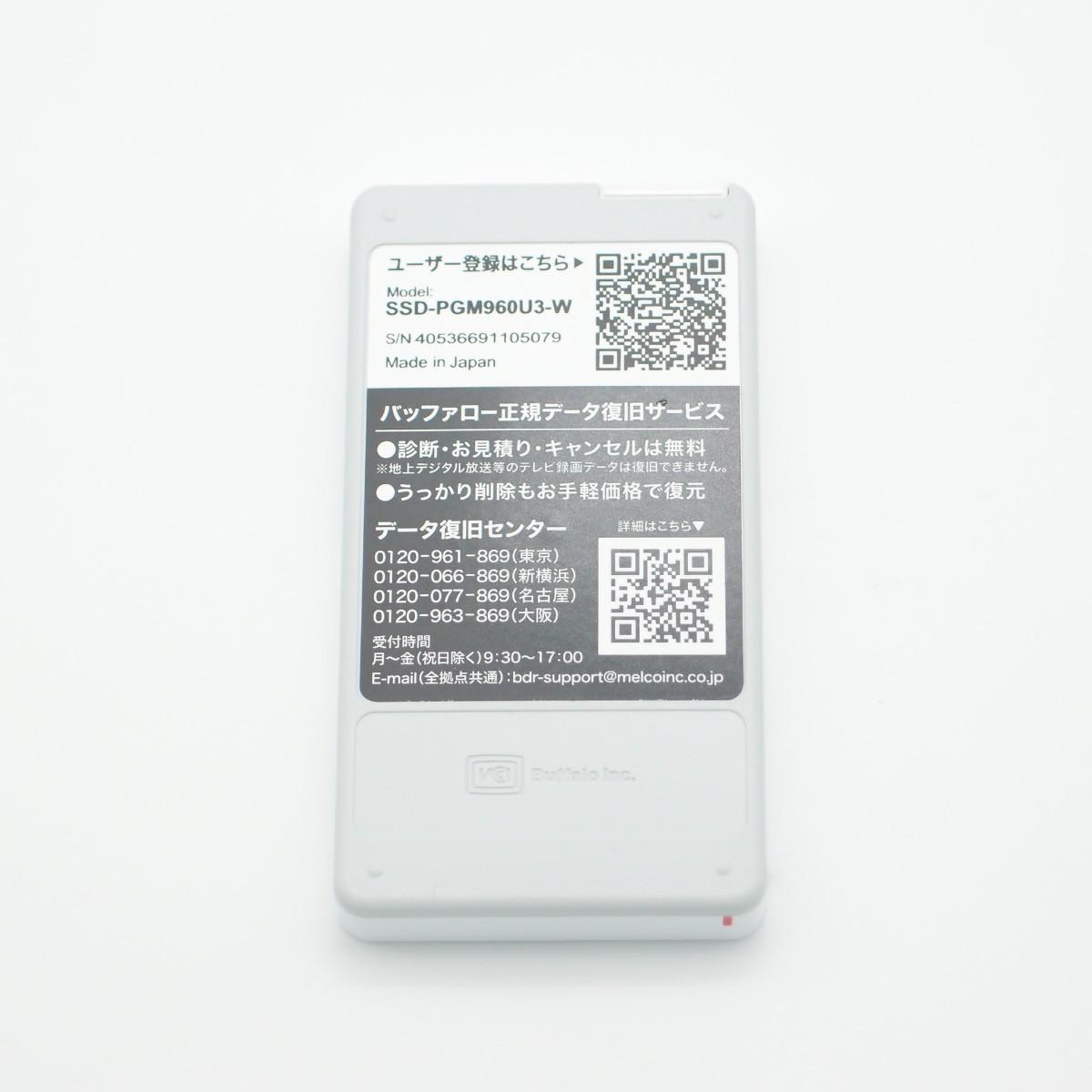 BUFFALO USB外付けSSD 960GB USB3.2 Gen2 ホワイト