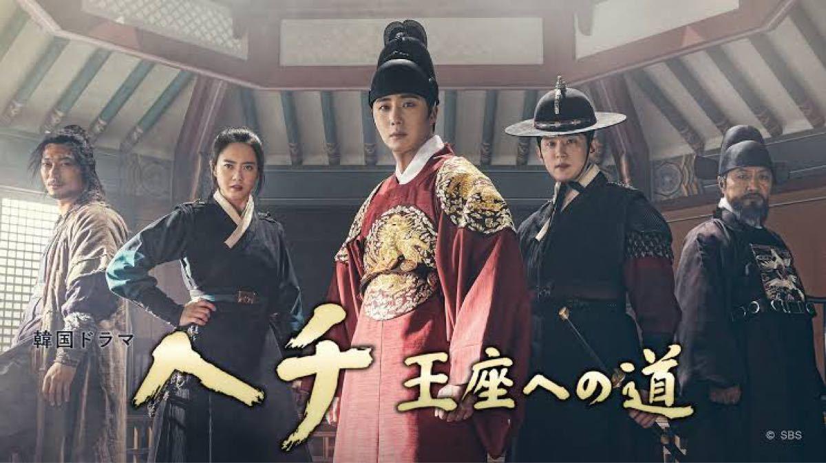 韓国ドラマ ヘチ Blu-ray レーベル印刷あり