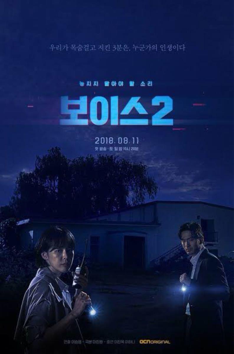 韓国ドラマ ボイス2 Blu-ray レーベル印刷あり