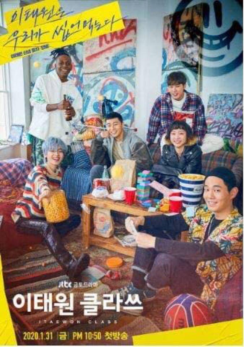 韓国ドラマ 梨泰院クラス Blu-ray レーベル印刷あり