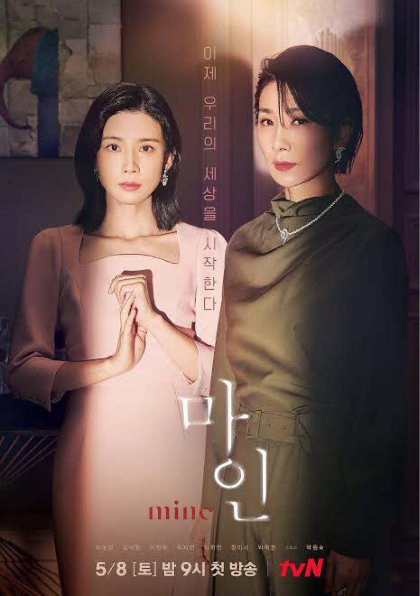 韓国ドラマ mine-マイン- Blu-ray レーベル印刷あり