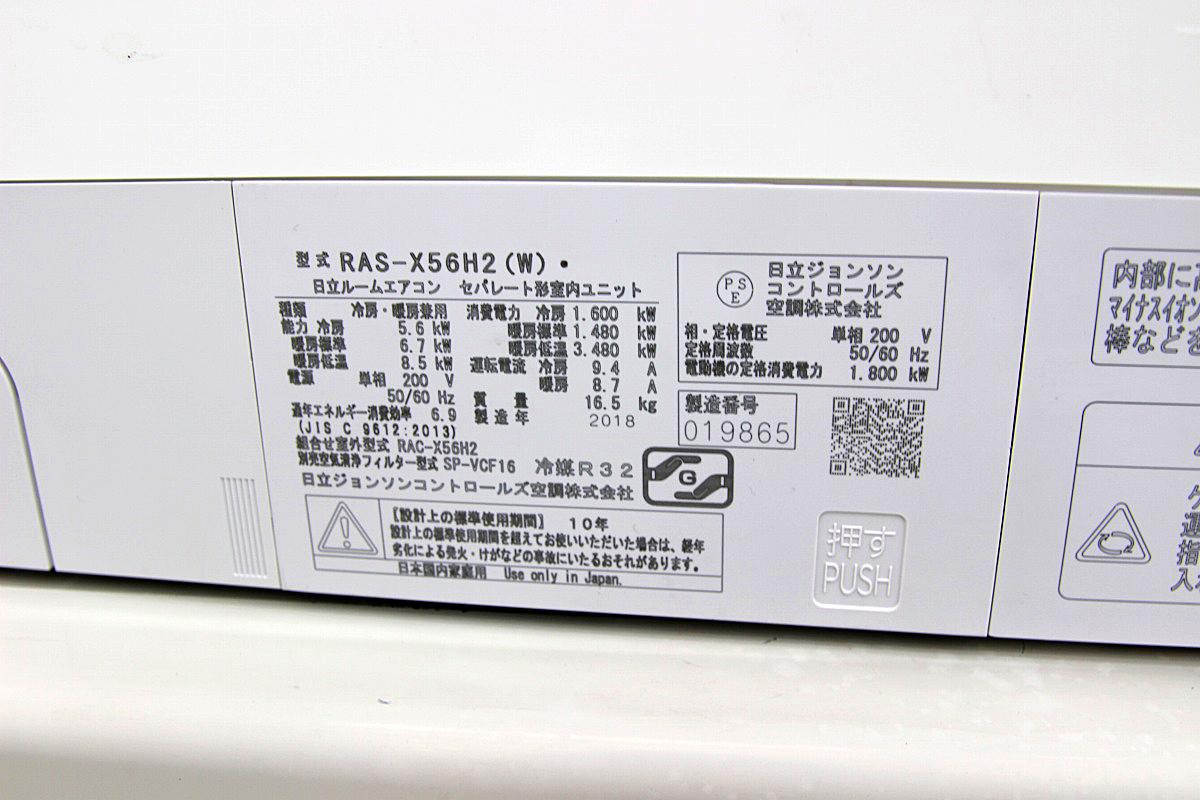 18年製 超美品!日立 白くまくん ステンレスクリーン 最上位機種 ルームエアコン 単相200V 5.6kw 20畳 家庭用 ハイパワー大型 RAS-X56H2_画像8