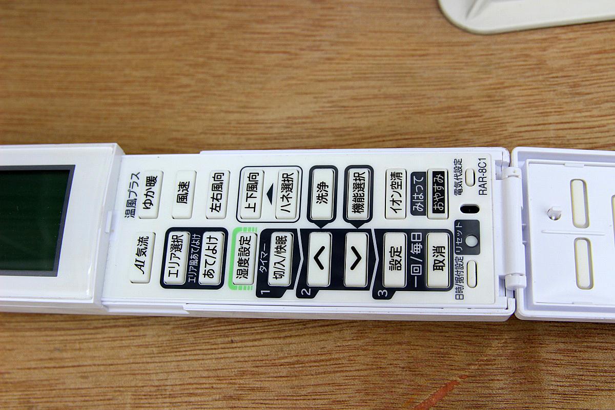 18年製 超美品!日立 白くまくん ステンレスクリーン 最上位機種 ルームエアコン 単相200V 5.6kw 20畳 家庭用 ハイパワー大型 RAS-X56H2_画像7