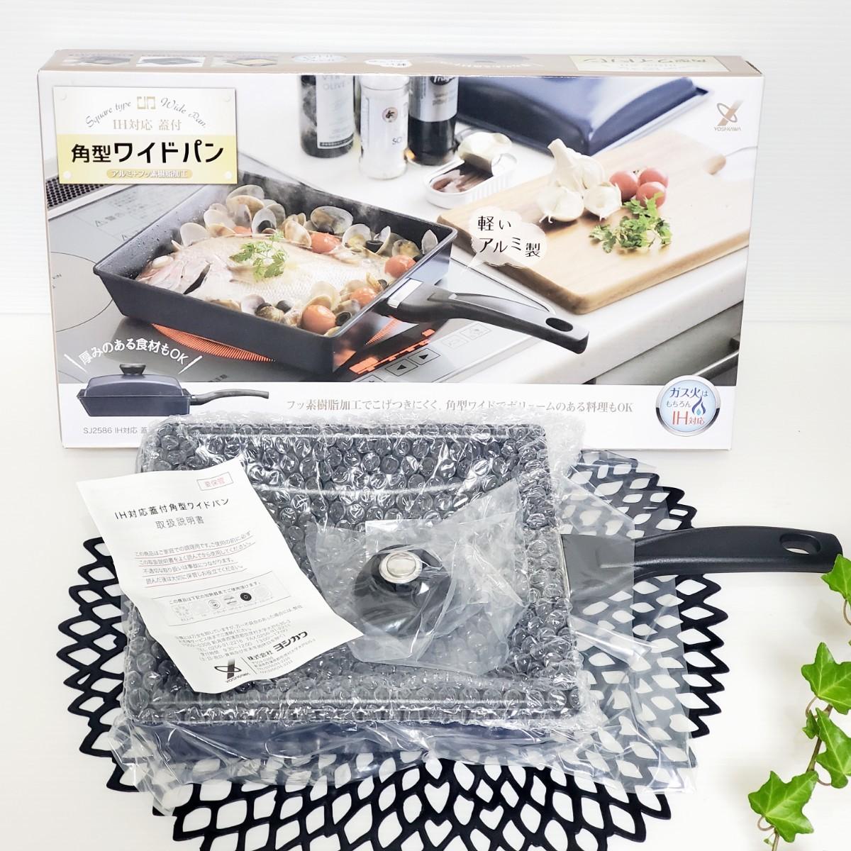 ヨシカワ IH対応  蓋付き 角形 ワイドパン 22cm