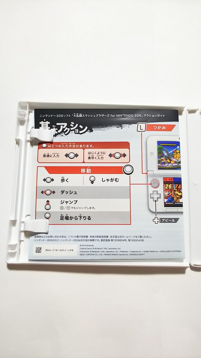 大乱闘スマッシュブラザーズ 3DS スマブラ 3DSソフト Nintendo 3DS 大乱闘スマッシュブラザーズ3DS