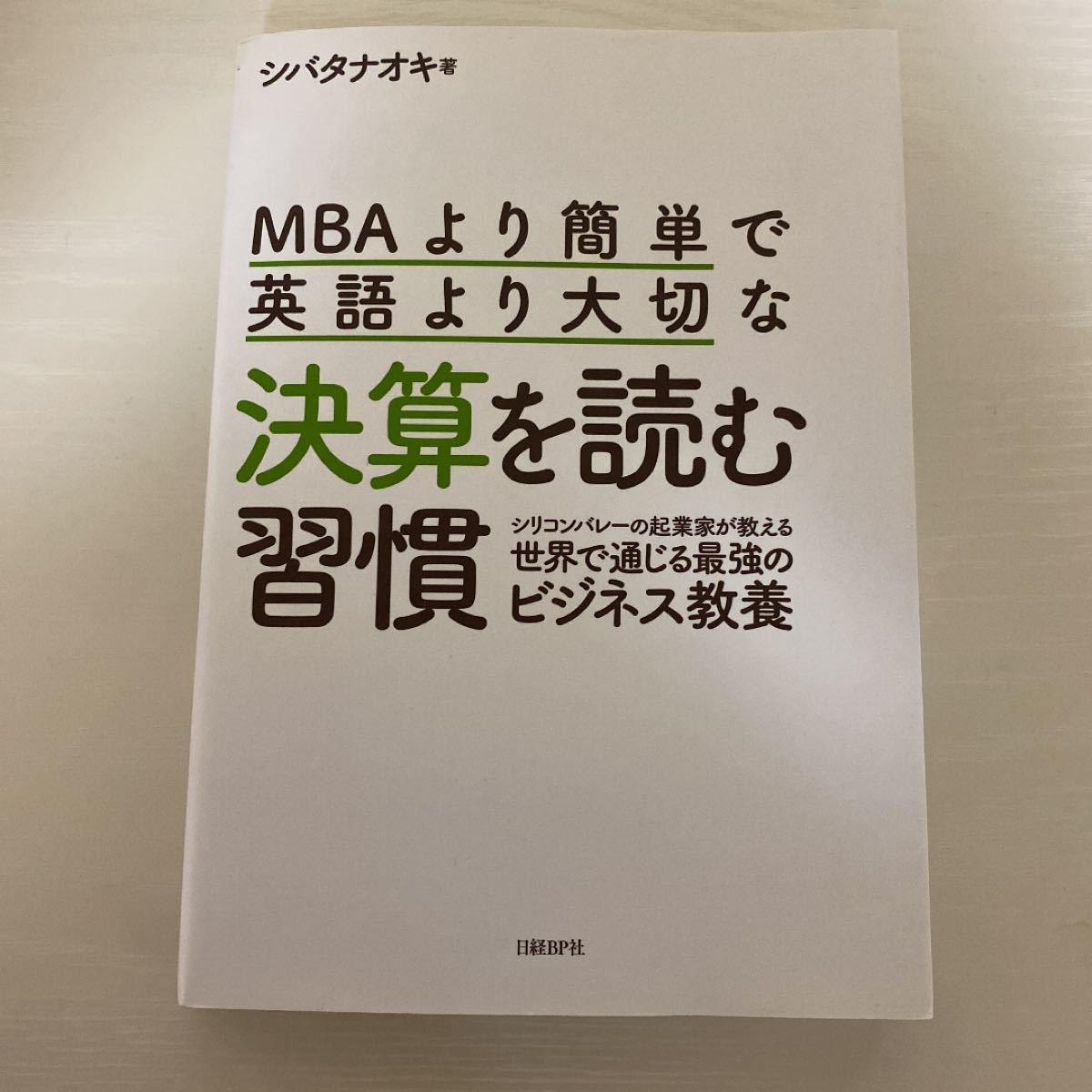 MBAより簡単で英語より大切な決算を読む習慣 シリコンバレーの起業家が教える世界で通じる最強のビジネス教養/シバタナオキ