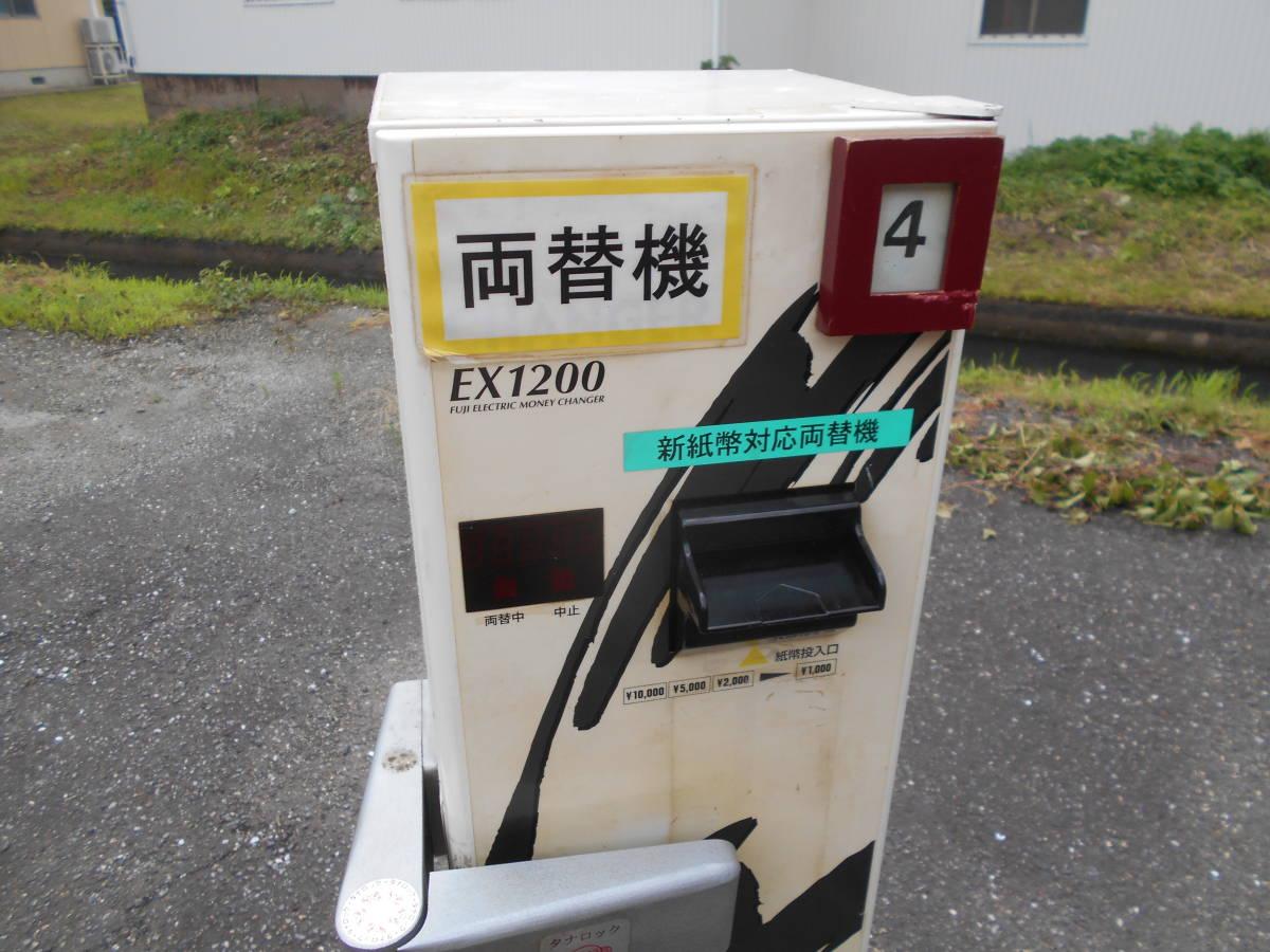 104 石川発 富士電機 高額両替機 EX1200 ジャンク ゴムベルト切れ 現行紙幣対応 100V 100