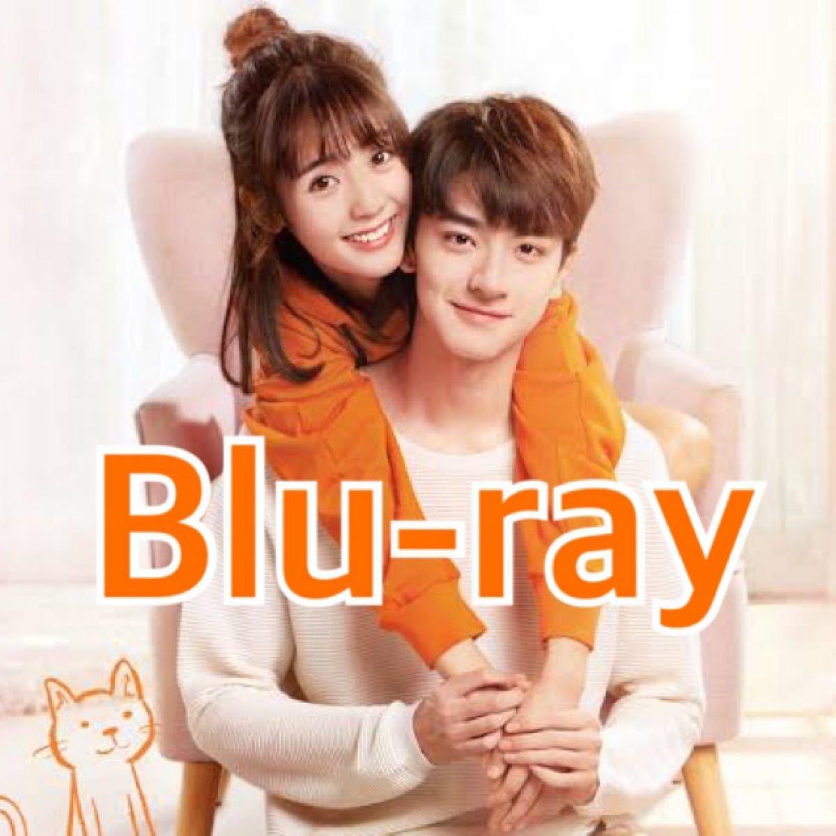 中国ドラマ あったかいロマンス Blu-ray