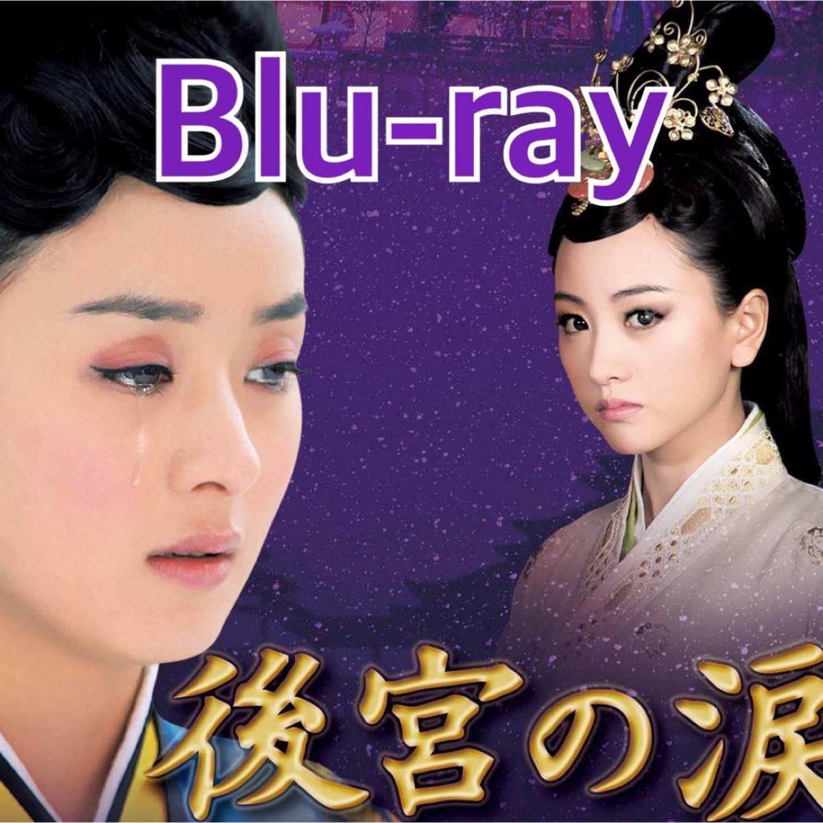 中国ドラマ 後宮の涙 Blu-ray