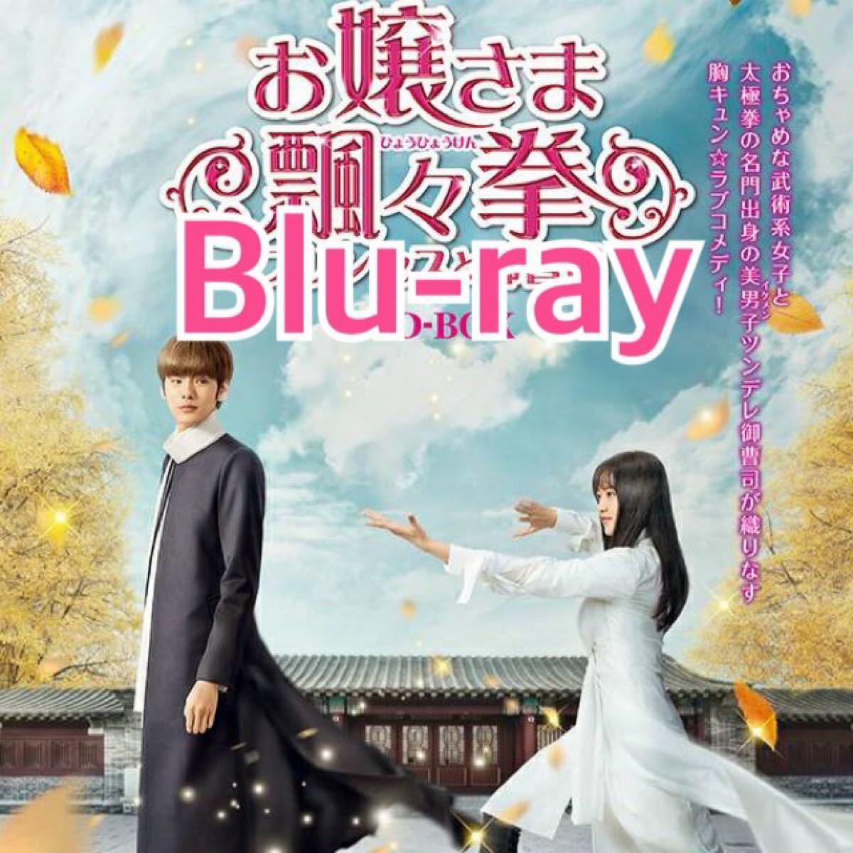 中国ドラマ お嬢様飄々拳〜プリンセスと御曹司〜 Blu-ray