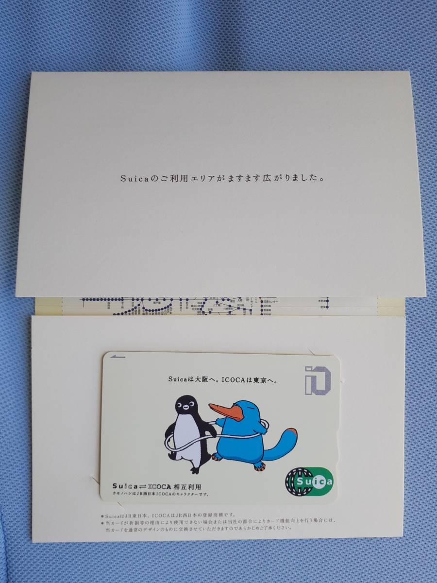 JR東日本★Suica ⇔ ICOCA★ICカード乗車券相互利用記念★ジャンク_画像2