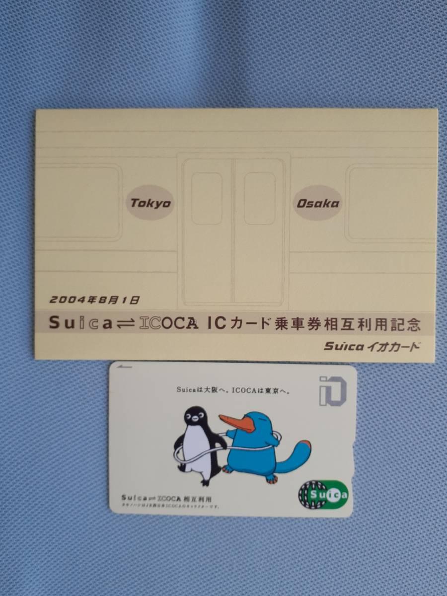 JR東日本★Suica ⇔ ICOCA★ICカード乗車券相互利用記念★ジャンク_画像1