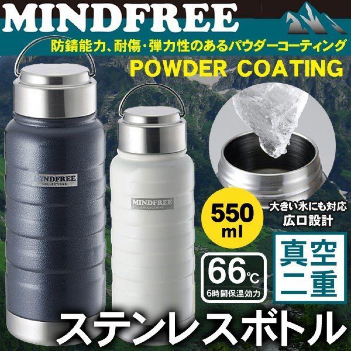 真空二重構造ステンレスボトル550mL MINDFREE 白色2本組