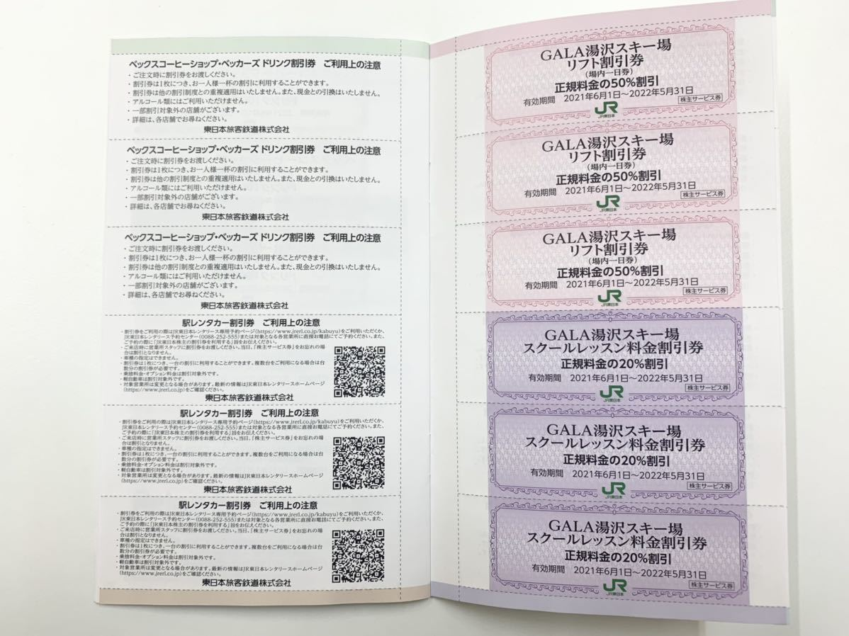 東日本旅客鉄道株式会社 株主サービス券 有効期限2021年6月1日~2022年5月31日まで 全券未使用 宿泊優待券 割引券_画像4
