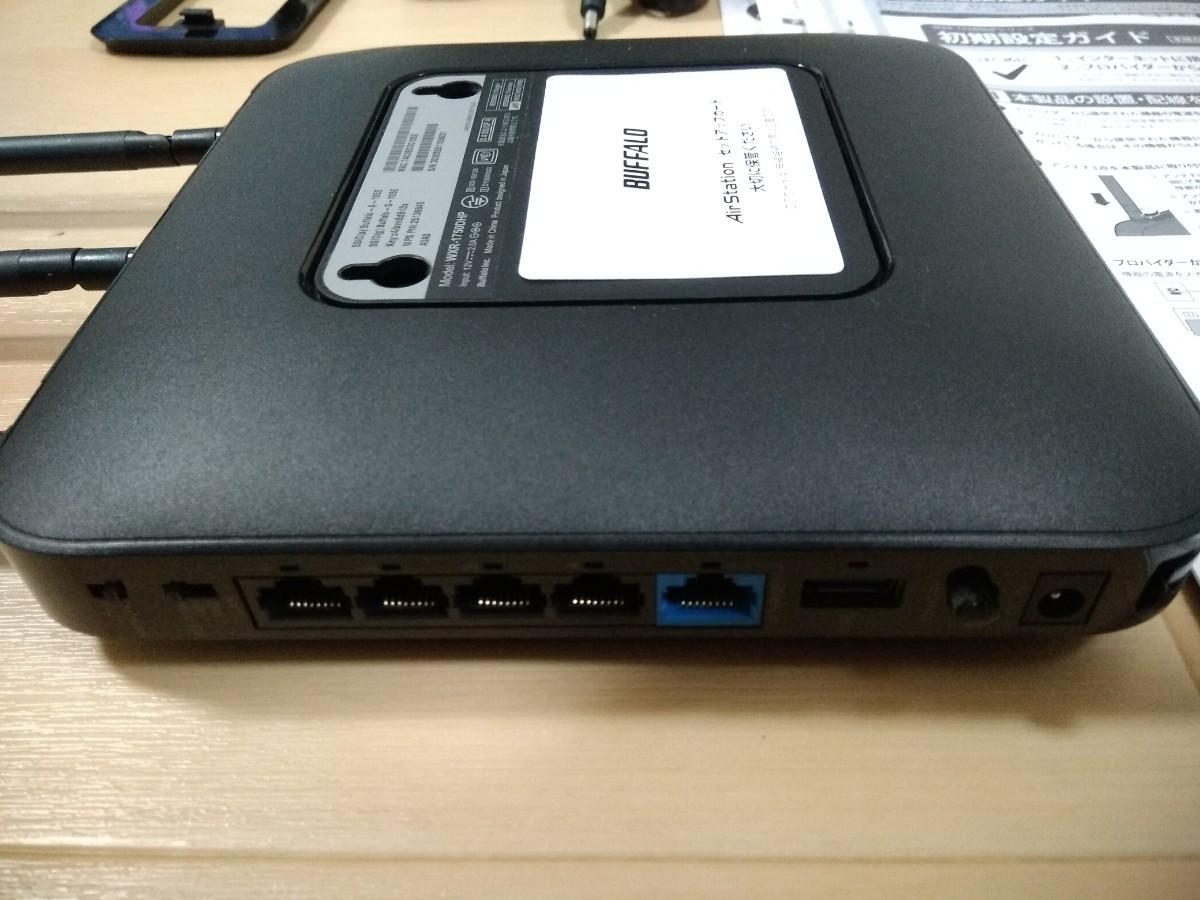 BUFFALO WXR-1750DHP 有線&無線LAN ルーター WiFi 取扱説明書&セットアップカード付属