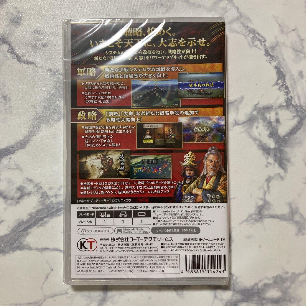 【新品未開封】信長の野望・大志 with パワーアップキット