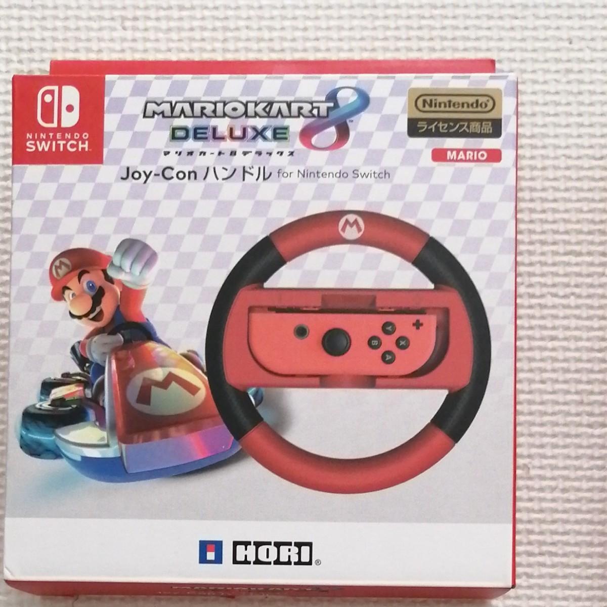 Switch マリオカート8 デラックス 正規品 Joy-Con ハンドル  3点セット