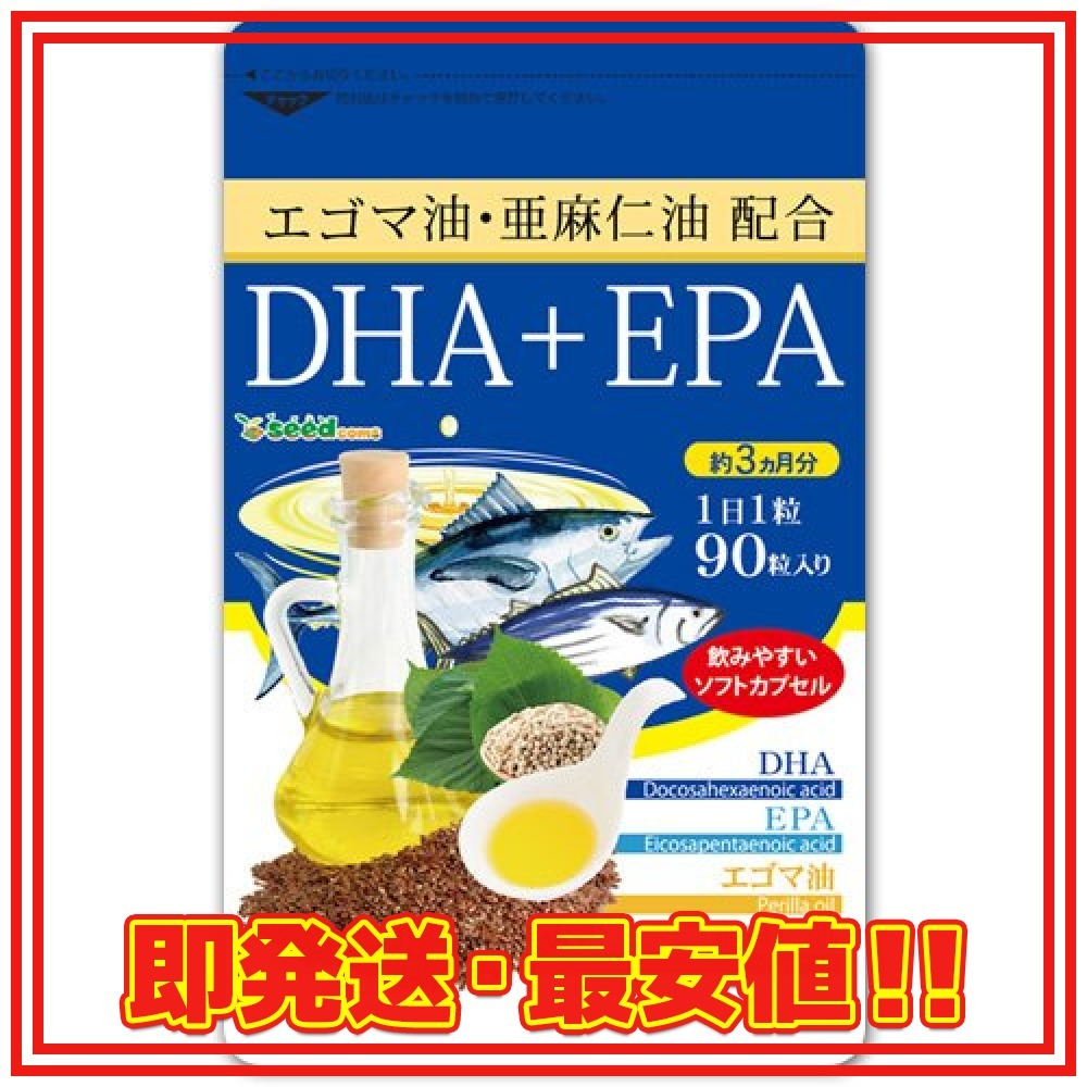 約3ヶ月分 シードコムス 亜麻仁油 エゴマ油配合 DHA+EPA サプリメント 約3ヶ月分 90粒 青魚 美容 健康 ダイエット_画像10